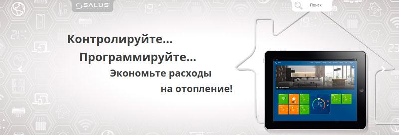 Smart Home IT600